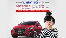 Promotion Mazda2 มาสด้าซิตี้ มองโปรชิลๆ