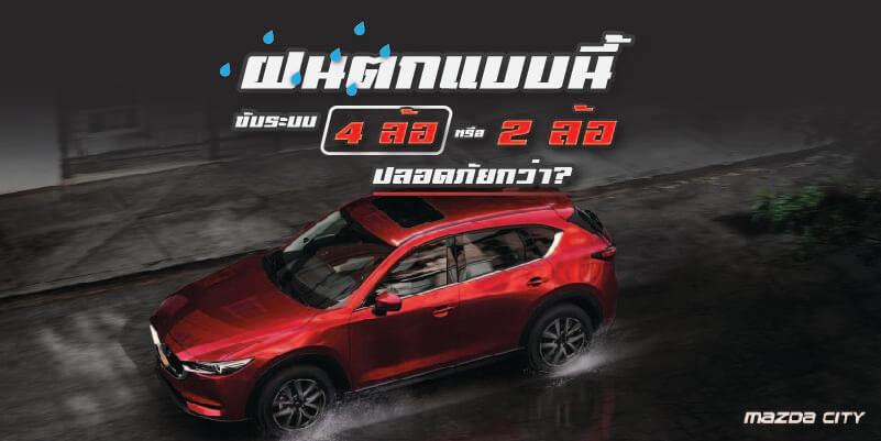 ขับเคลื่อนระบบไหนดี? 4 ล้อ (4WD) หรือ 2 ล้อ (2WD)