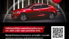 ประกันภัยชั้น 1 มาสด้าพรีเมี่ยม ทิสโก้อินชัวร์ได้รับการแต่งตั้งอย่างเป็นทางการ จาก บริษัท มาสด้า เซลล์ (ประเทศไทย) จำกัด Mazda Premium Insunrance ประกันภัยชั้น 1 จากมาสด้า