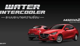 ระบบระบายความร้อน Mazda Skyactiv Diesel