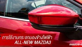 วิธีการใช้งานกระจกมองข้างไฟฟ้า ALL-NEW MAZDA3