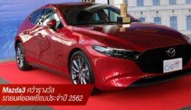 Mazda3 คว้ารางวัลรถยนต์ยอดเยี่ยมประจำปี 2562