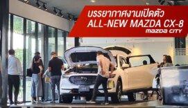 งานเปิดตัว ALL-NEW MAZDA CX-8