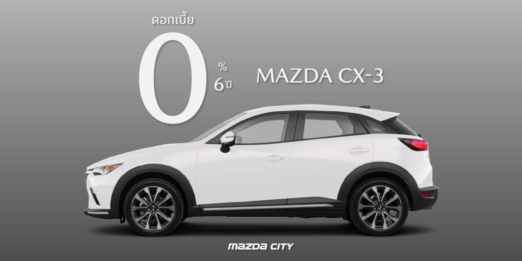 โปรโมชั่น New Mazda CX-3 ดอกเบี้ย 0% นาน 6 ปี ดอกเบี้ย 0% นาน 6 ปี และ ฟรี ประกันภัยชั้นหนึ่ง Mazda Premium Insurance 1 ปี