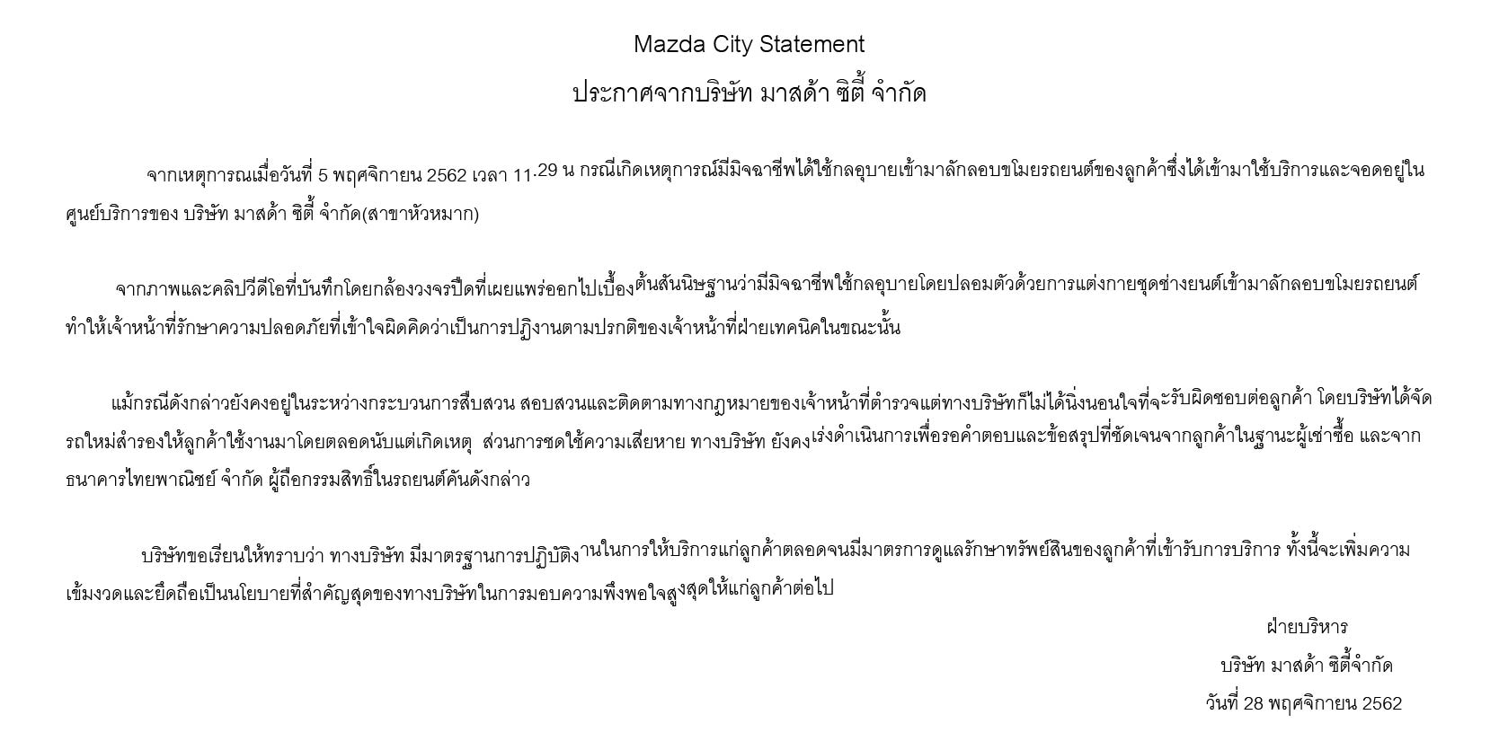 Mazda City Statement (SILA revised 28 Nov 2019) web-01-01