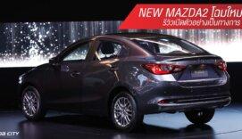 New Mazda2 โฉมใหม่ เปิดตัวเริ่มต้นที่ราคา 546,000 บาท