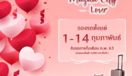 Mazda City Lover ต้อนรับเดือนแห่งความรัก จองรถกับ Mazda City ตั้งแต่ 1-14 กุมภาพันธ์ 2563 และ รับรถภายในเดือนนี้ รับไปเลย! กระเป๋าล้อลาก ฟรี