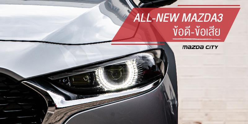 ข้อดีข้อเสีย All-new Mazda3