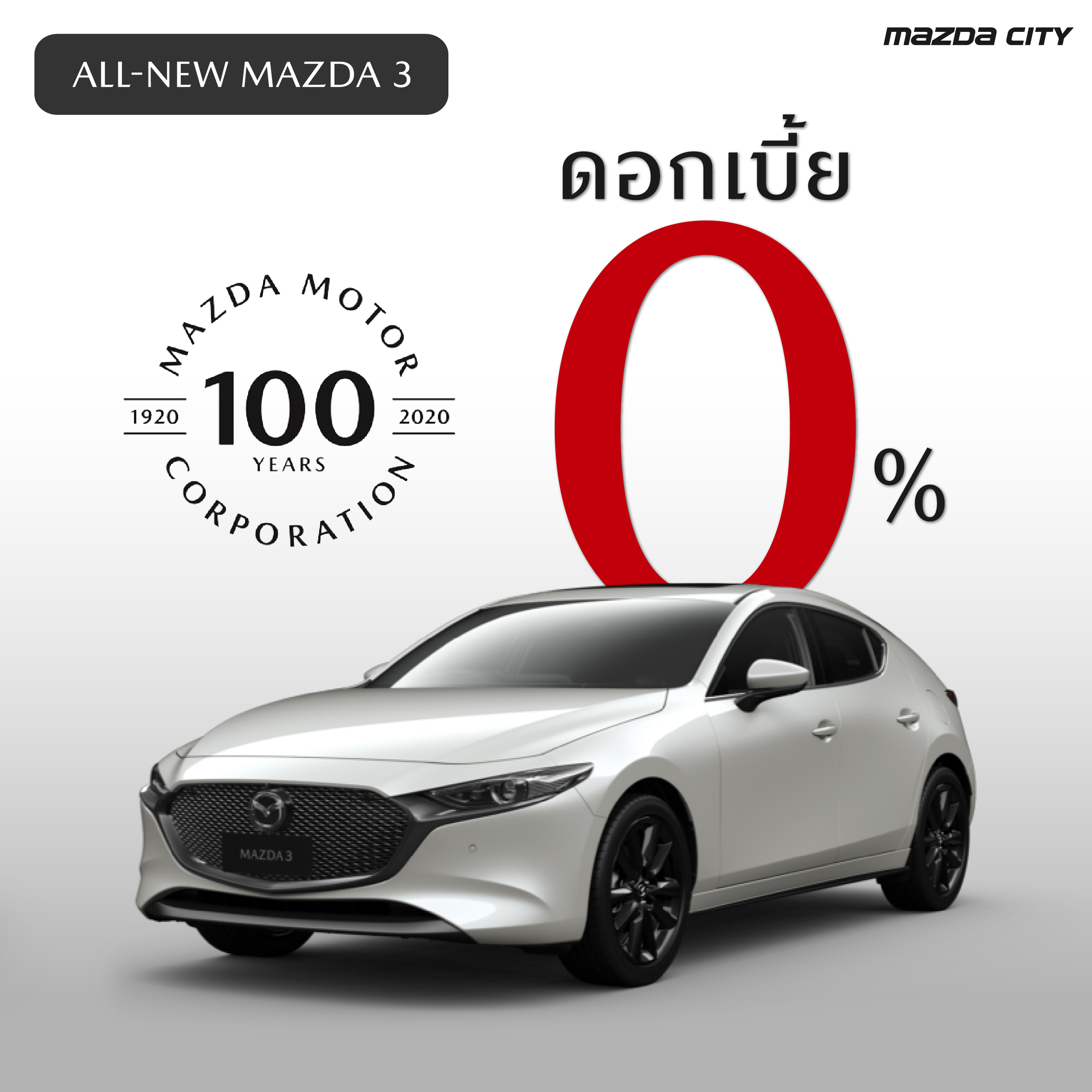 MazdaCity - Promotion_100th - ANM3