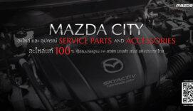 อะไหล่รถมาสด้า และ อุปกรณ์ ของแท้ 100% - Mazda City