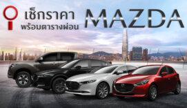 MAZDA_Check_Price