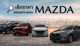 Mazda_Check_Price_Web