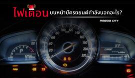 ไฟเตือน-Mazda