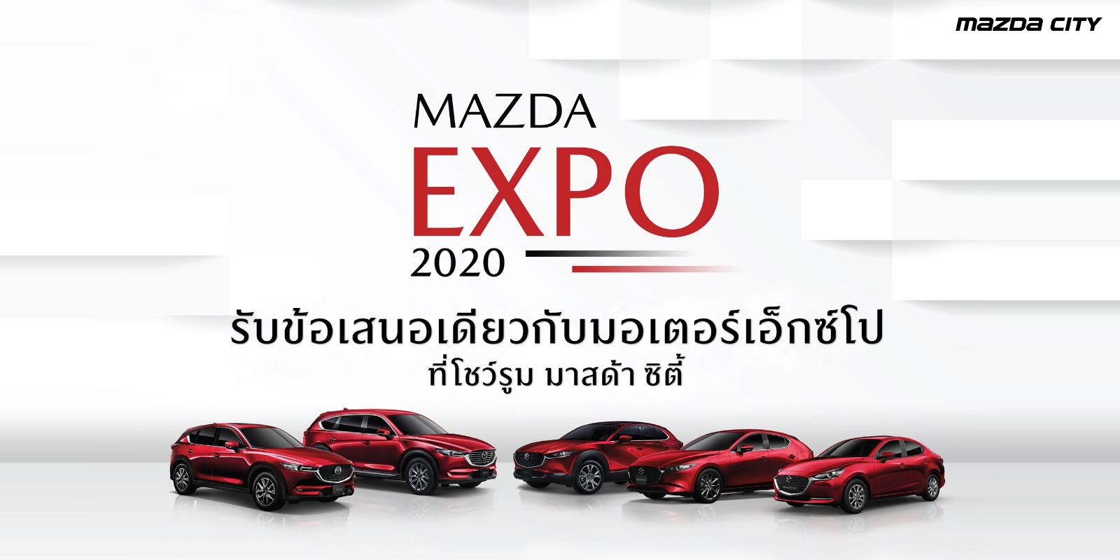 Mazda_EXPO_2020