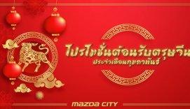 Promotion Mazda in Feb 2021 - MazdaCity