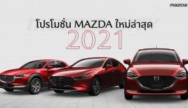 Ads.MazdaCity