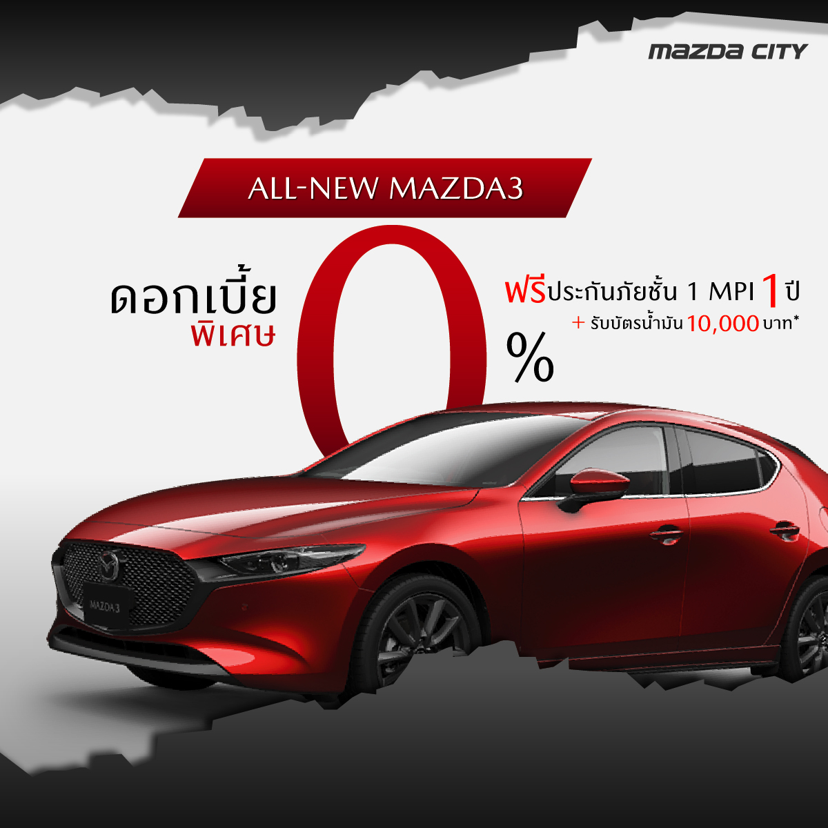 Ads.MazdaCity - March_ANM3