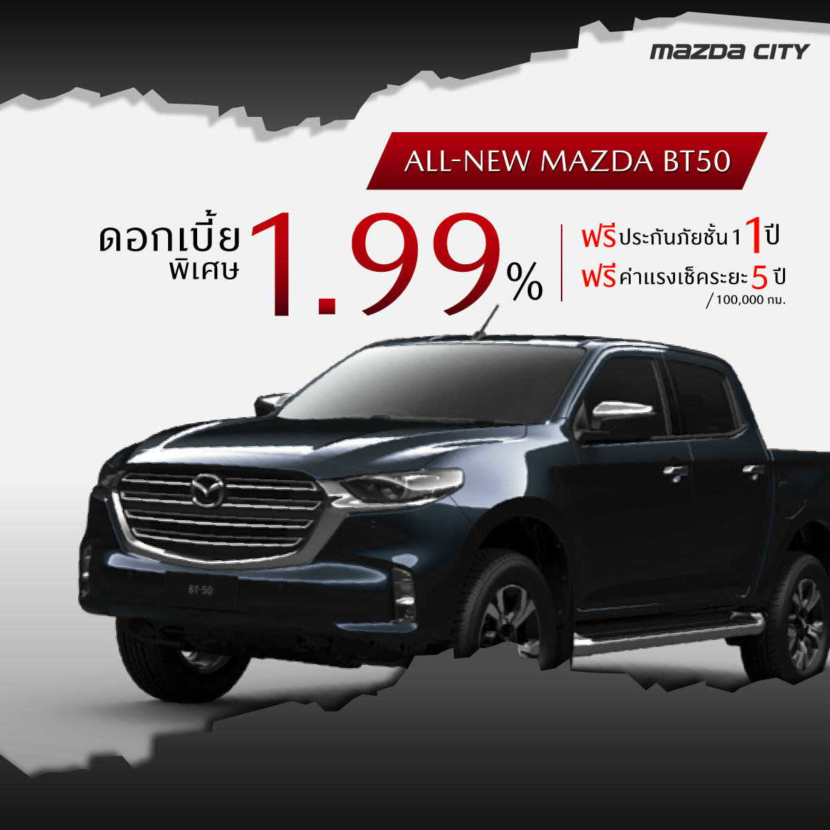 Ads.MazdaCity - March_ANMBT-50