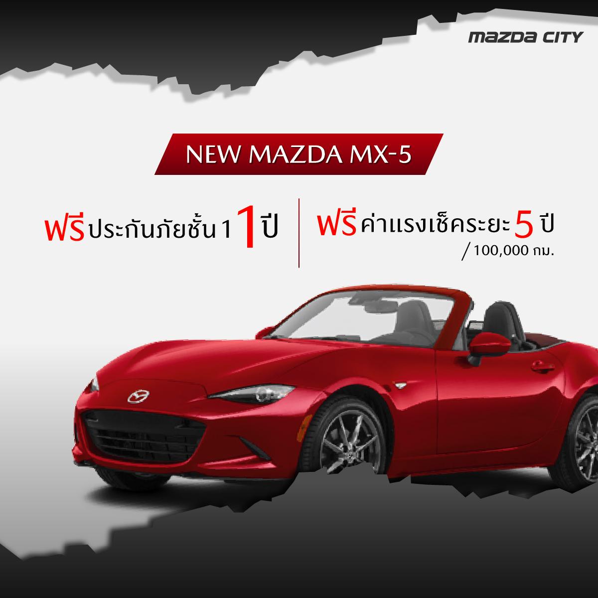 Ads.MazdaCity - March_MX-5