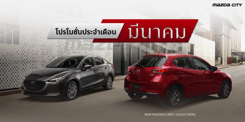 Cover.MazdaCity (Website)-01
