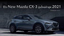 Mazda City - รีวิว New Mazda CX3 2021 Collection