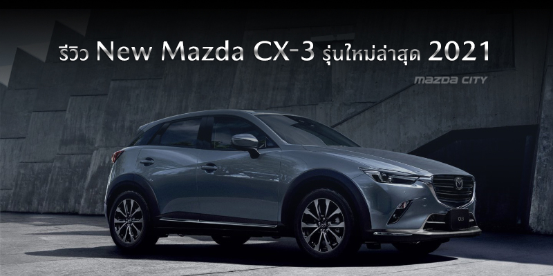 Mazda City - รีวิว New Mazda CX3 2021 Collection