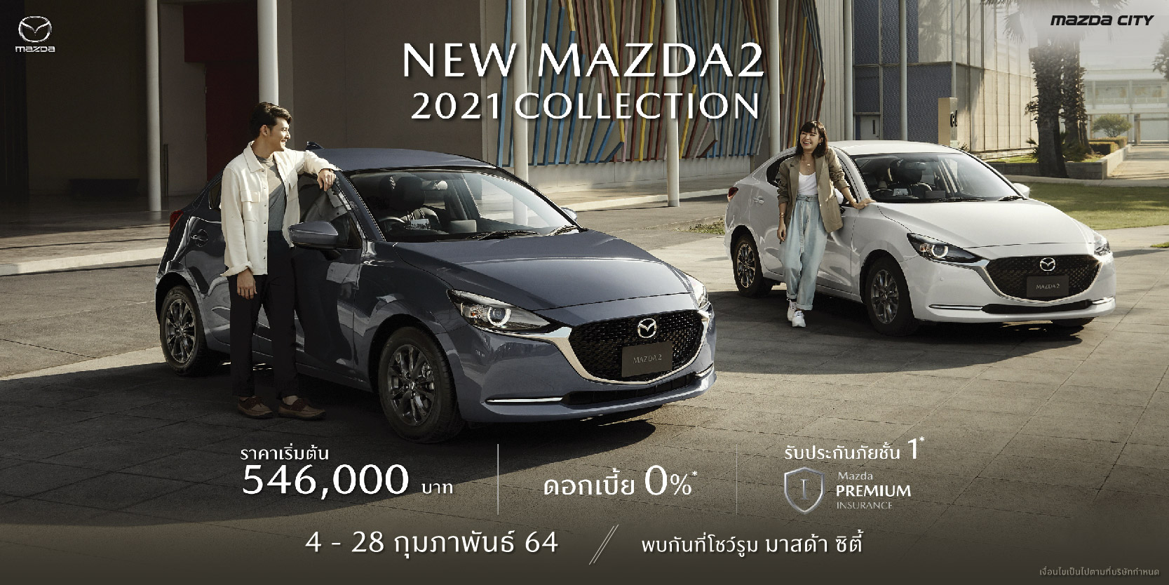 AW.MST Campaign - Mazda2 2021Collection_Cover