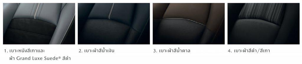New Mazda 2 Collection 2021_Cution-Colors_Mazda City