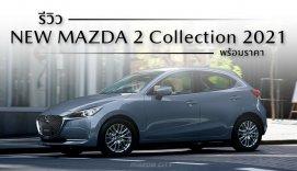 Review_New_Mazda 2_Collection_2021_รีวิว_มาสด้า 2_2021-Mazda City