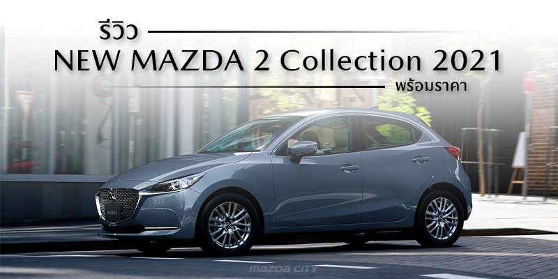 Review_New_Mazda 2_Collection_2021_รีวิว_มาสด้า 2_2021-Mazda City