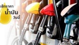 check-oil-price-today_Mazda City