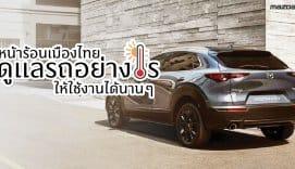 AW.CoverContent_หน้าร้อน_เมืองไทย_ดูแลรถ_อย่างไรให้ใช้งานได้นาน_Mazda_City
