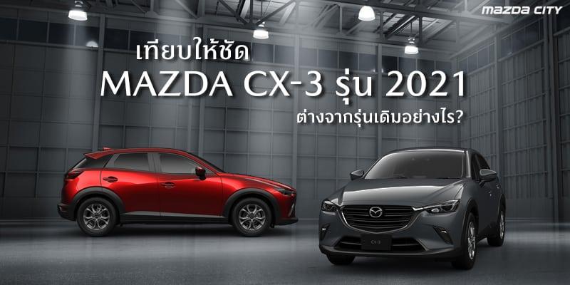 Mazda-CX-3-2021-เปรียบเทียบ