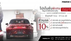 โปรโมชั่น_พิเศษ-Mazda_City