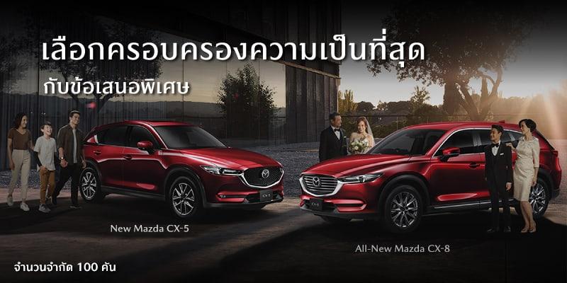Mazda_CX_Series_Special_Offer - MazdaCity