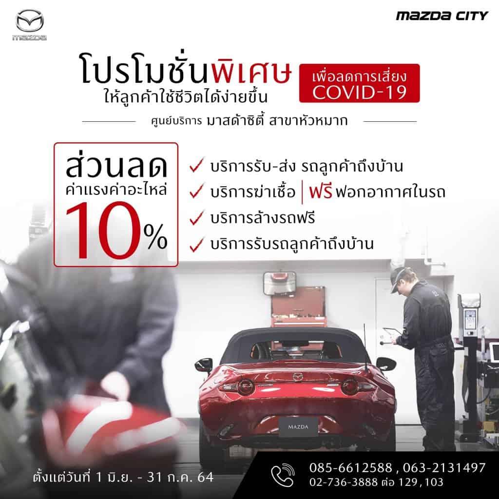 โปรโมชั่น_พิเศษ_ช่วง COVID-19-Mazda_City_01