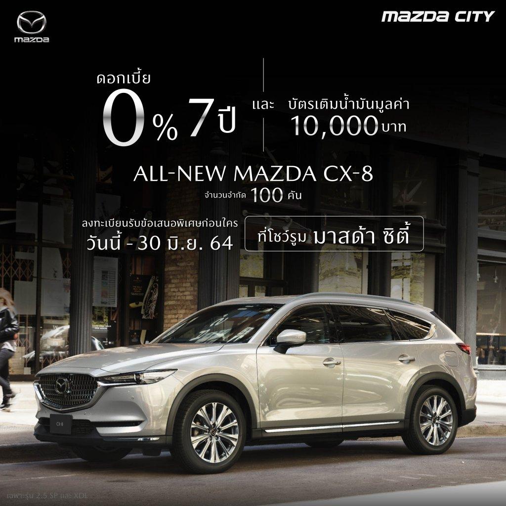 [ Mazda City ] โปรโมชั่น Mazda CX-8 2021_02