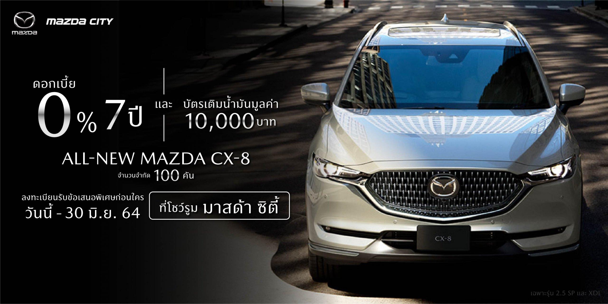 [ Mazda City ] โปรโมชั่น Mazda CX-8 2021_01