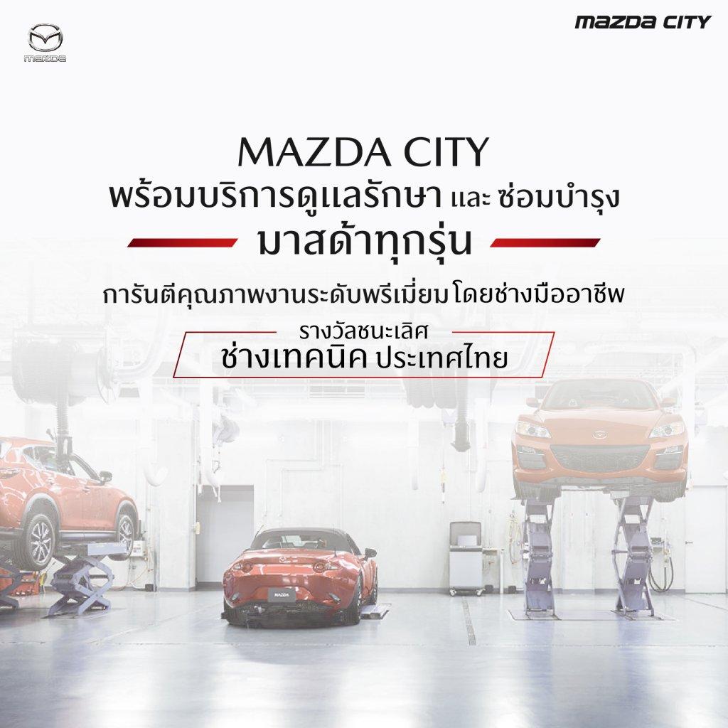 ศูนย์บริการมาสด้า_ที่ไหนดี-Mazda City_03