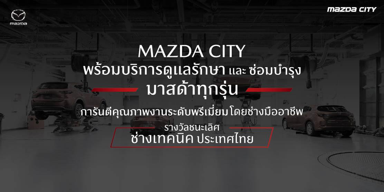 ศูนย์บริการมาสด้า_ที่ไหนดี-Mazda City_00