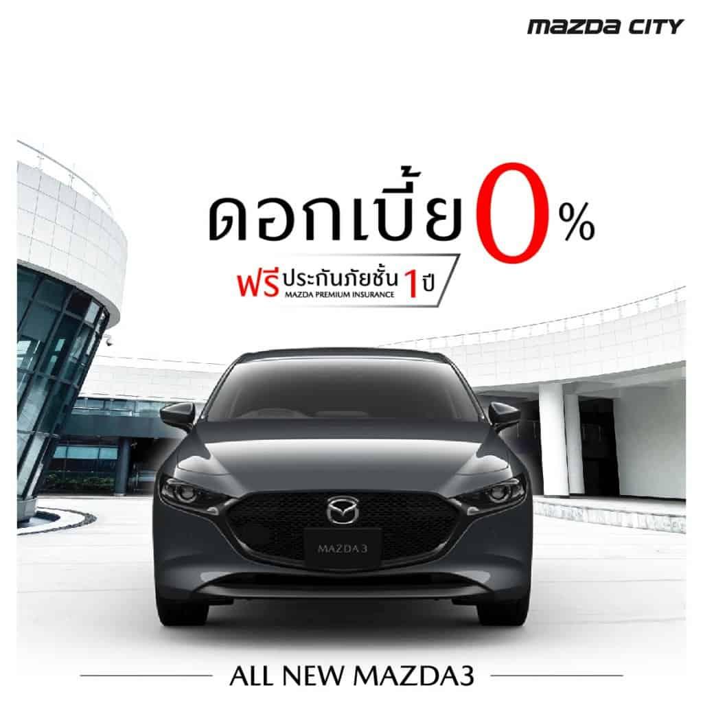 โปรโมชั่น Mazda_Ads.Campaign_September_ANM3