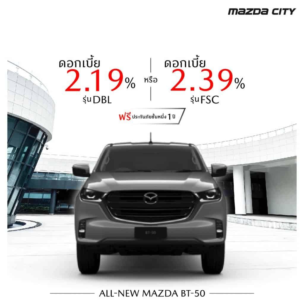 โปรโมชั่น Mazda_Ads.Campaign_September_BT-50