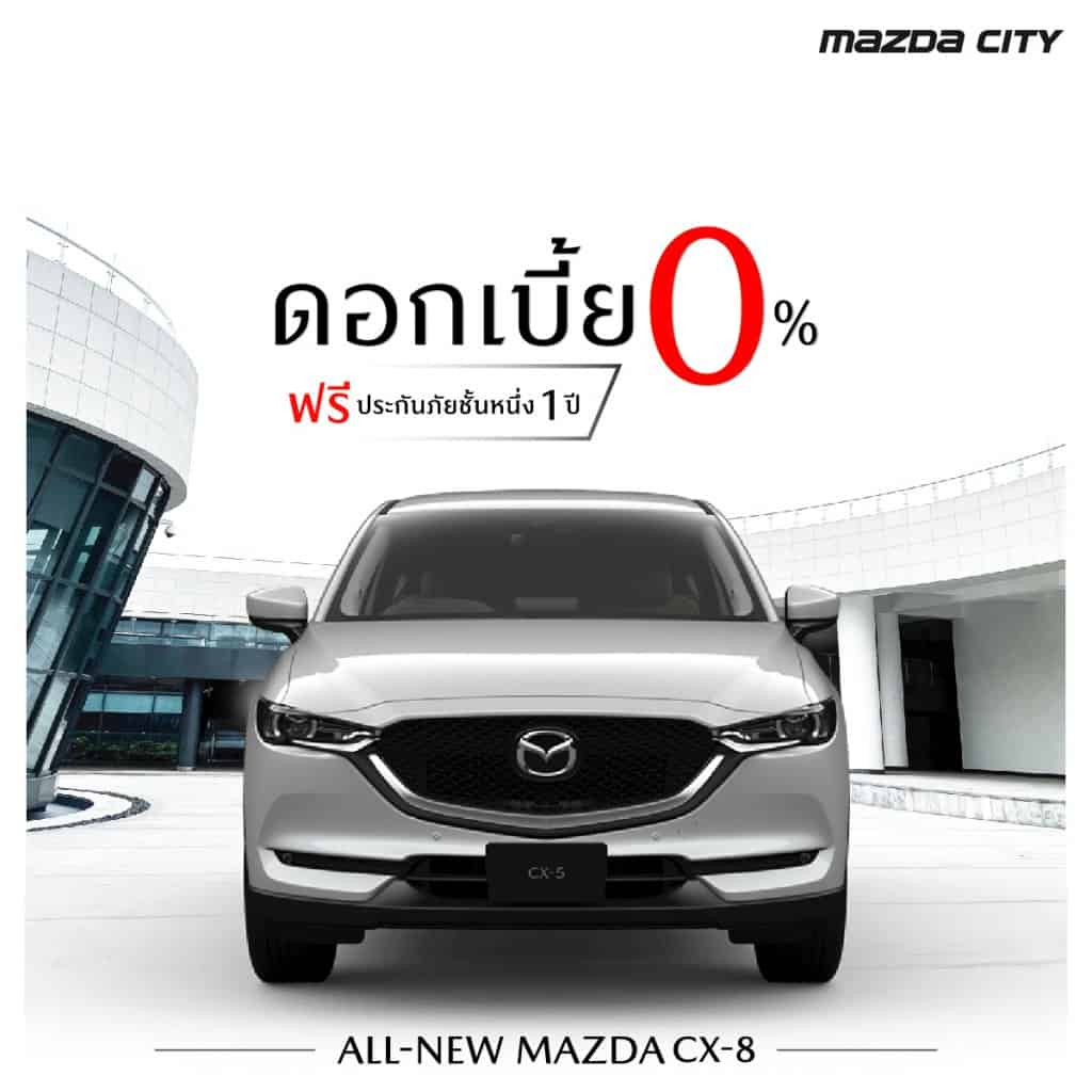 โปรโมชั่น Mazda_Ads.Campaign_September_CX-5