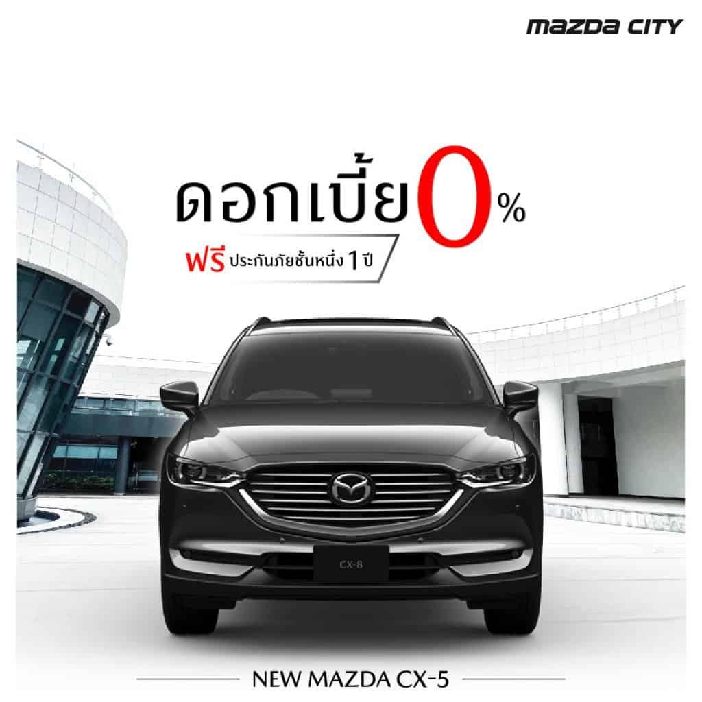 โปรโมชั่น Mazda_