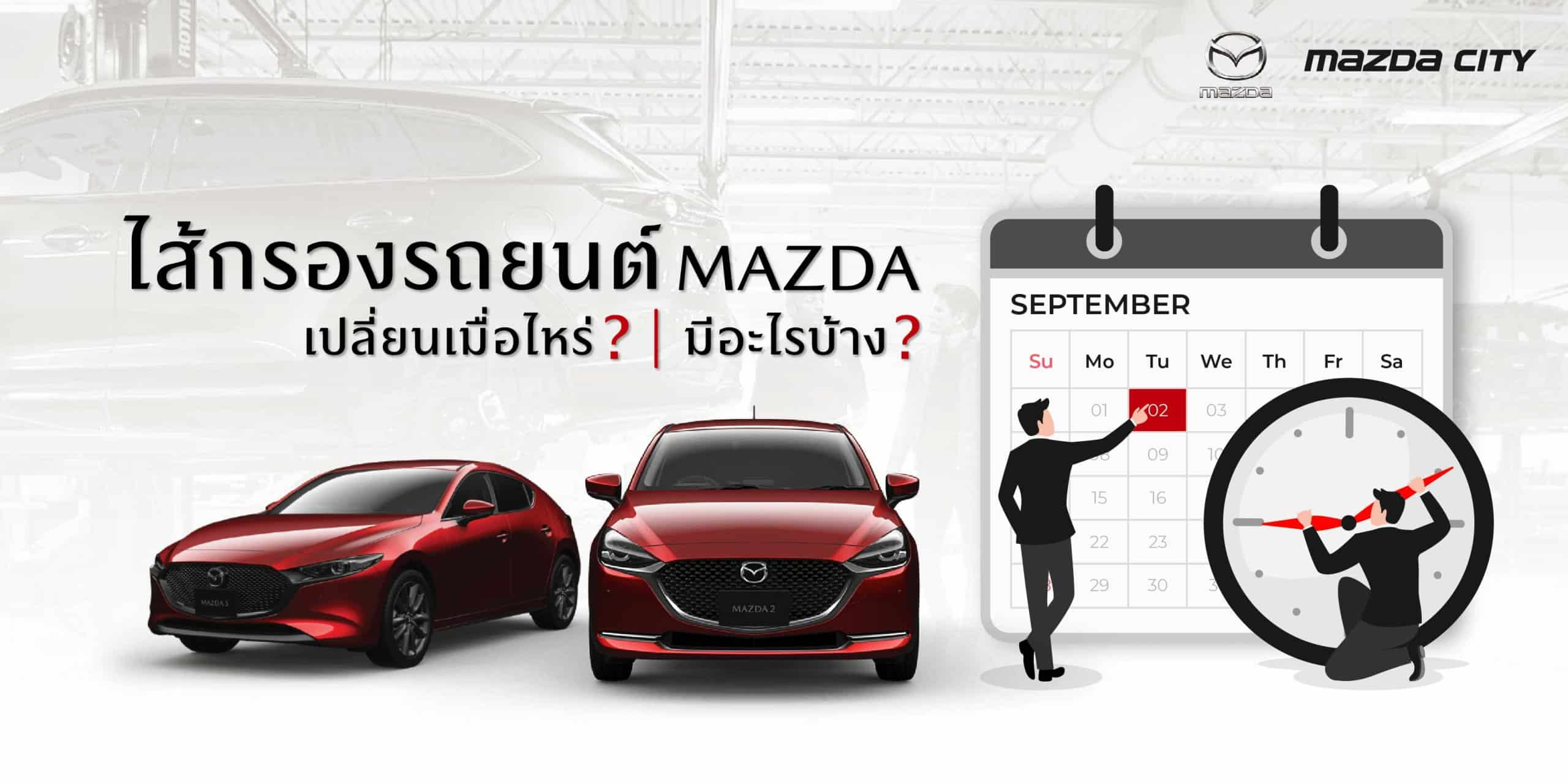 [ Mazda City ] AW.CoverContent_ChangeCarFilter_SEP-01