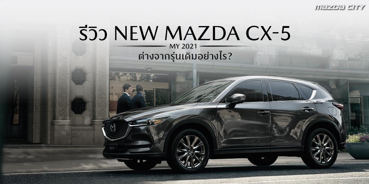 รีวิว Mazda CX-5 MY 2021_Mazda City - 02