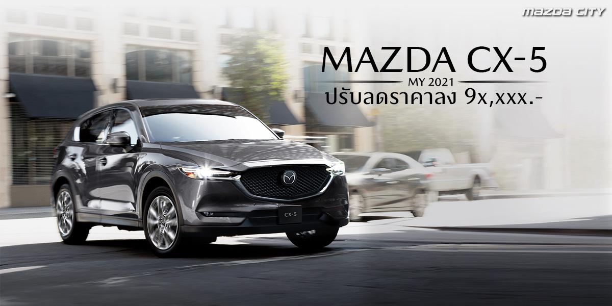 Mazda City - Mazda CX-5 2021 ราคา_01